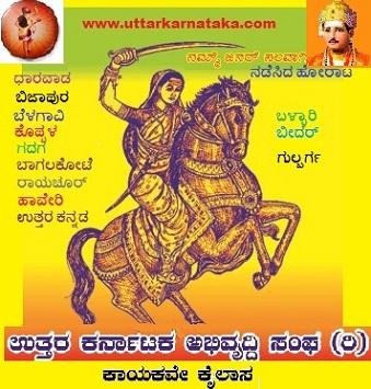 Uttar Karnataka Welfare Society (R)