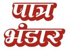 patra bhandar