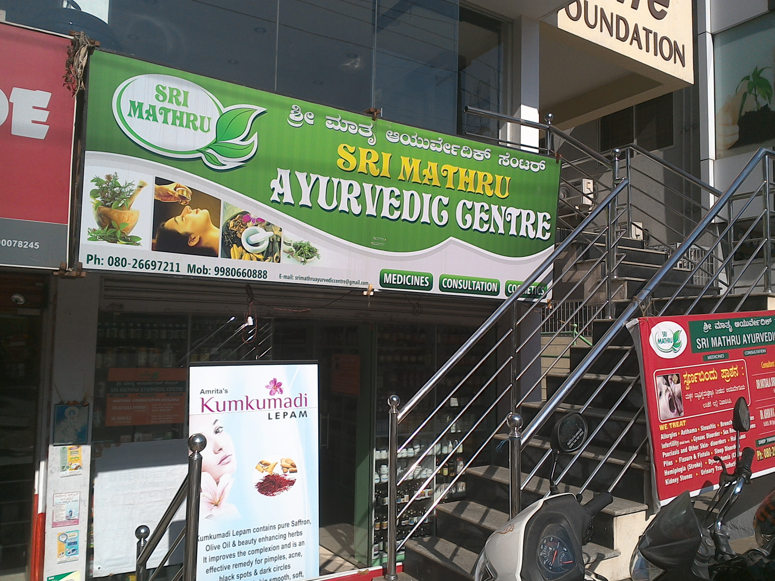 Sri Mathru Ayurvedic Centre