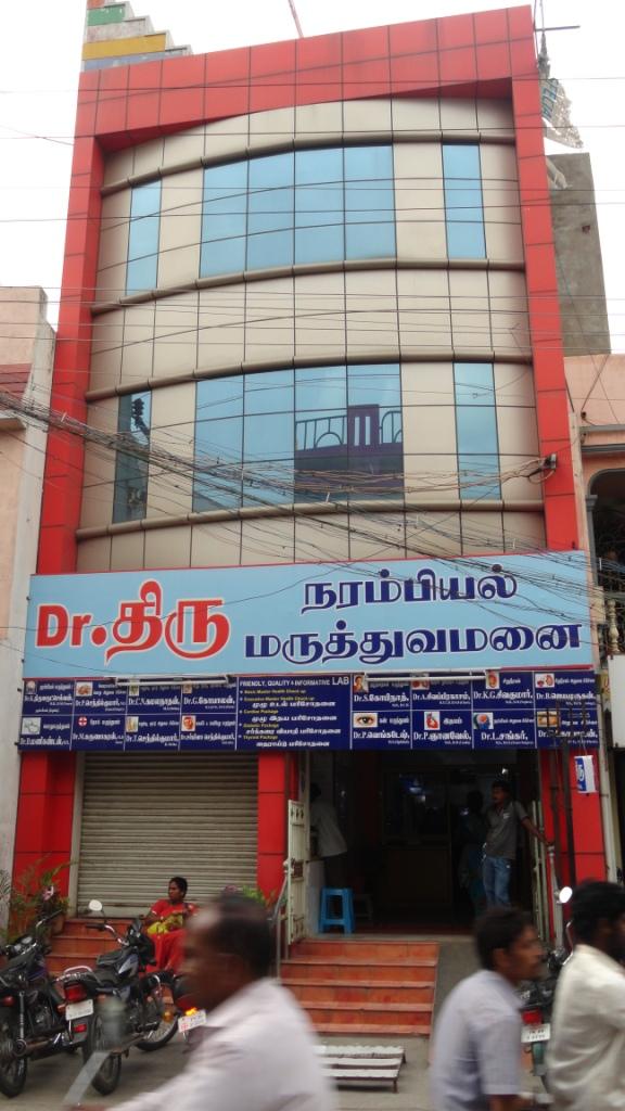 Thirhu Neuro & Multi Speciality Hospital