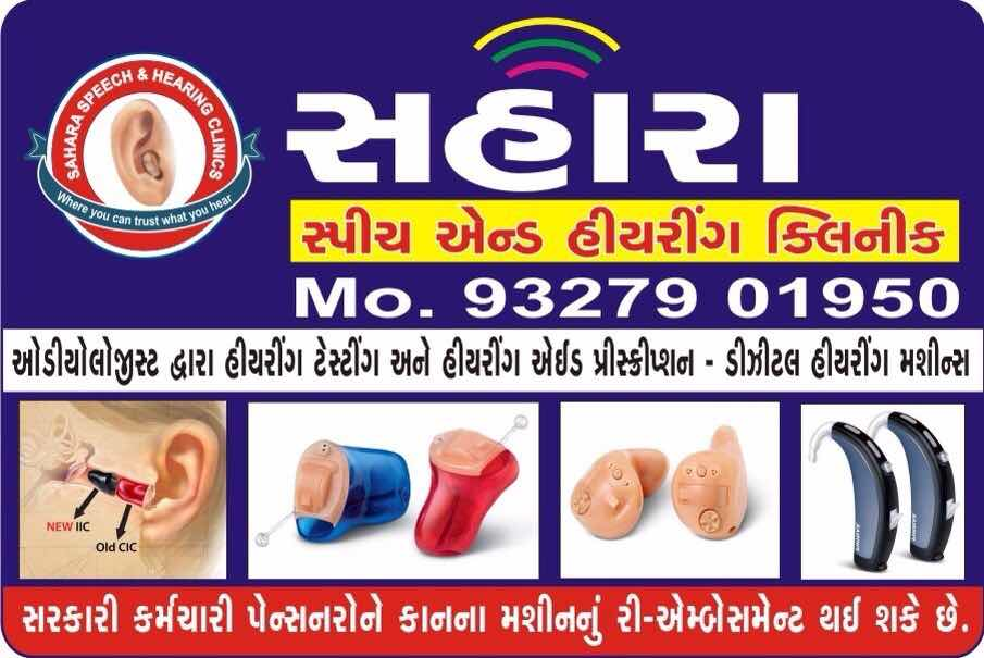 Sahara Speech And Hearing Clinic