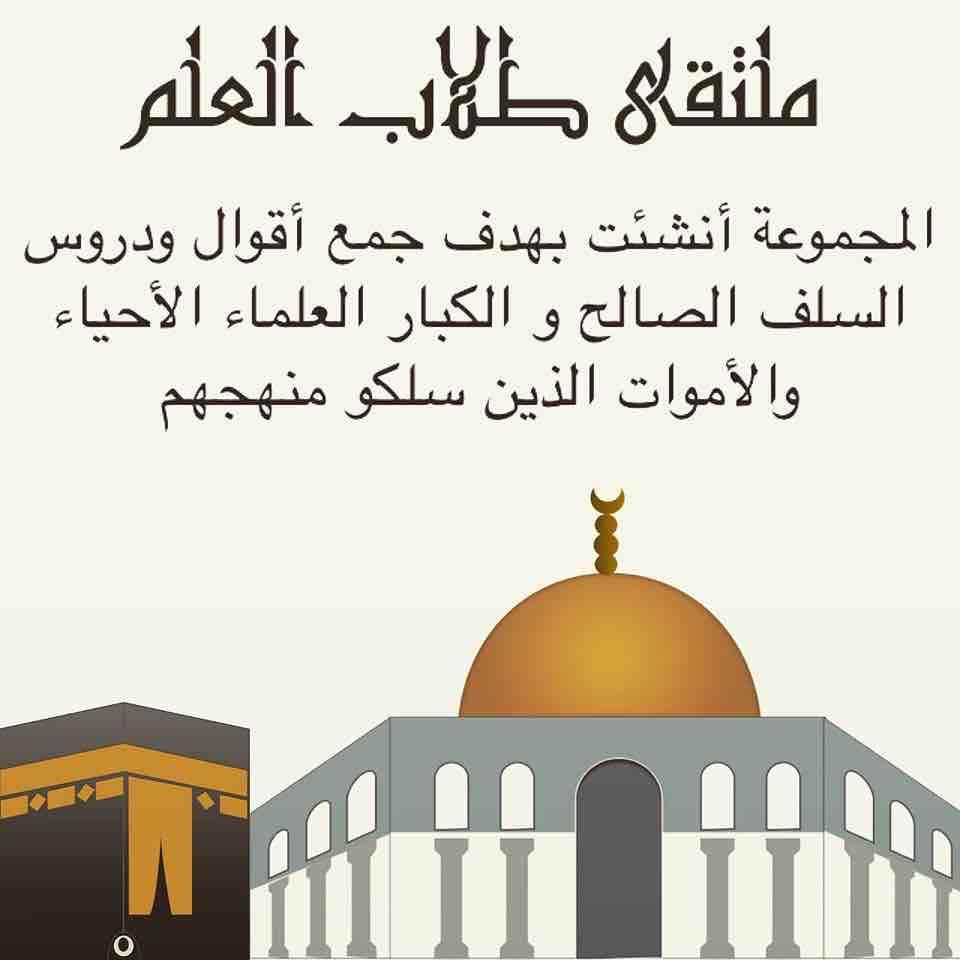 Al-Dacwah Manhaj Salafi Salah