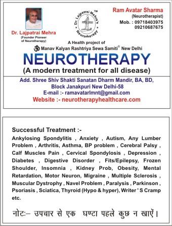 Ajay Lajpatrai Mehra Neurotherapy