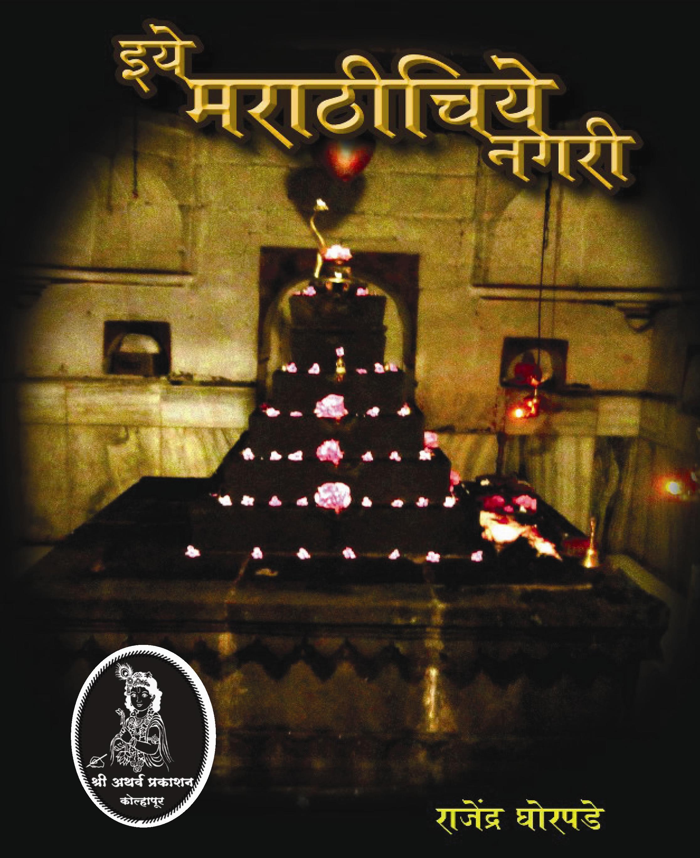 Shri Atharv Prakashan