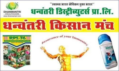 Dhanwantari Health Care Product