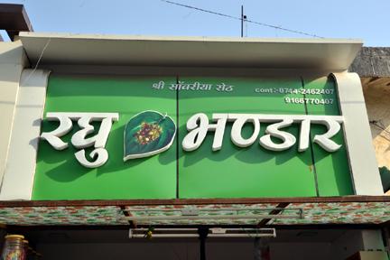 New Raghu Paan Bhandar