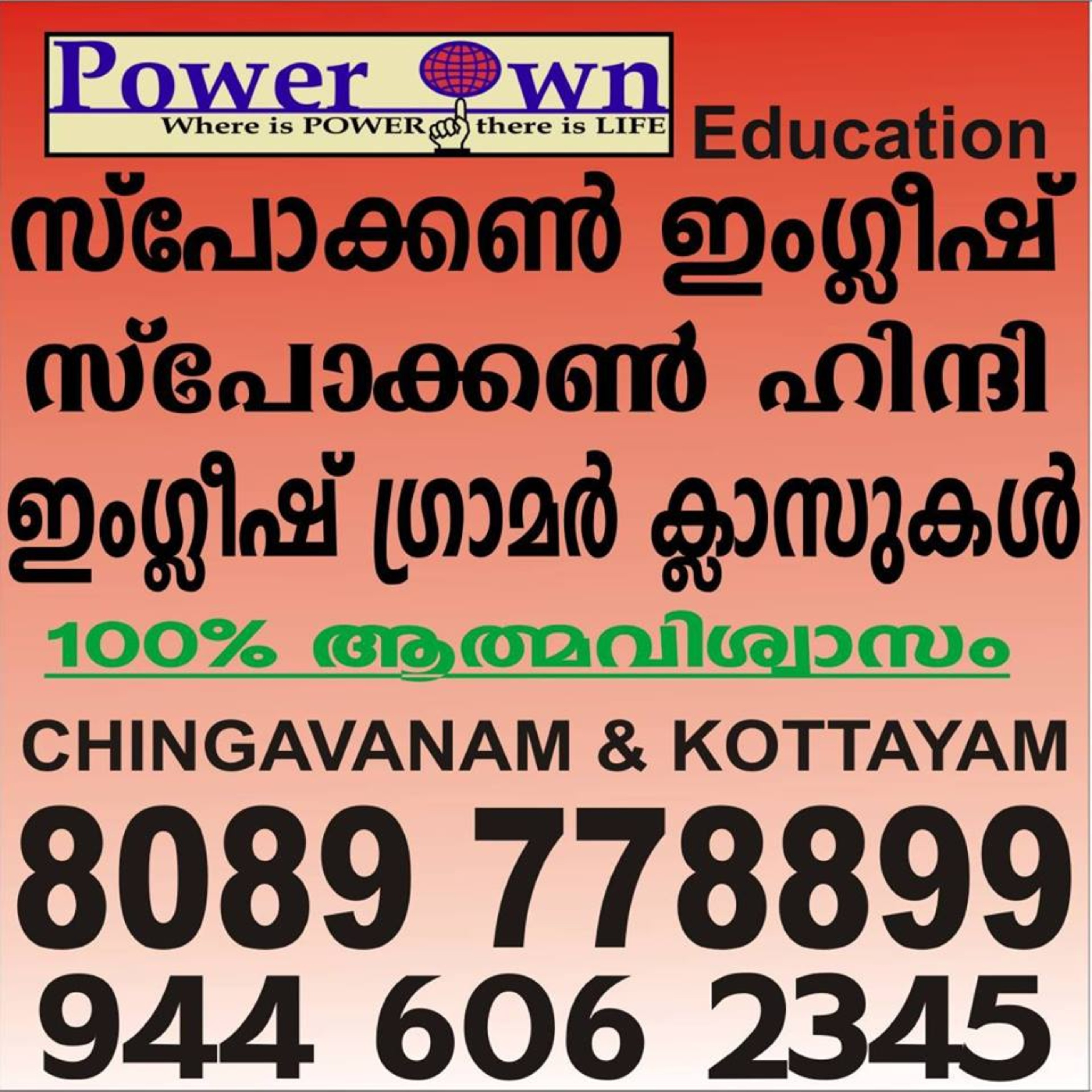 Power Own Education