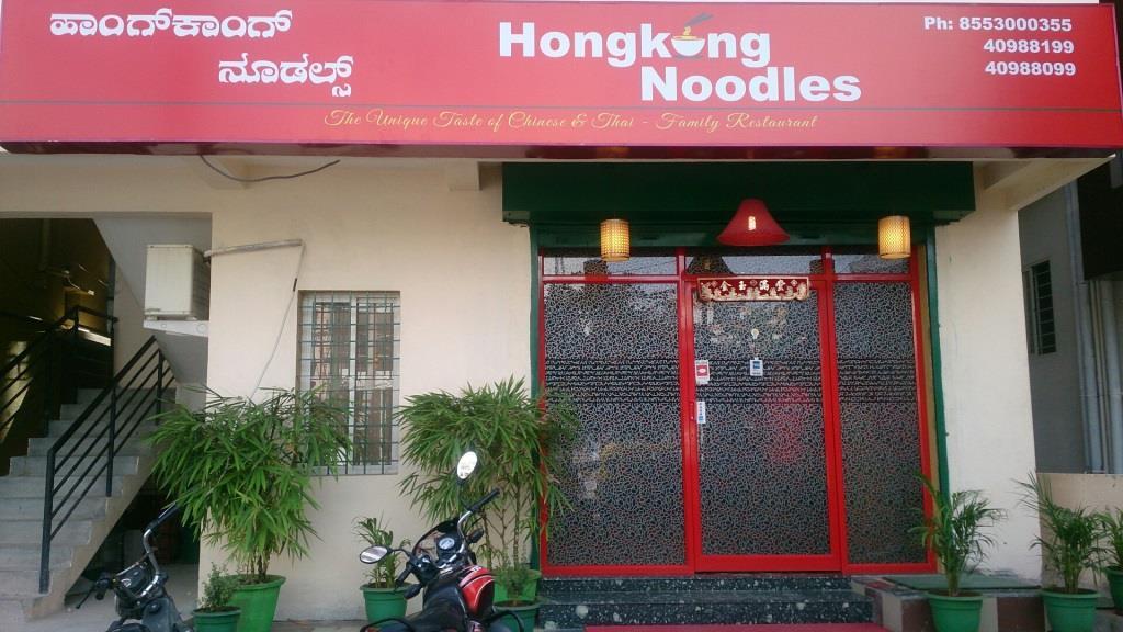 Hong-Kong Noodles