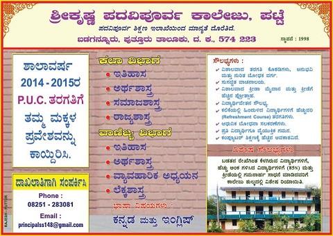 Sri Krishna P.U. College
