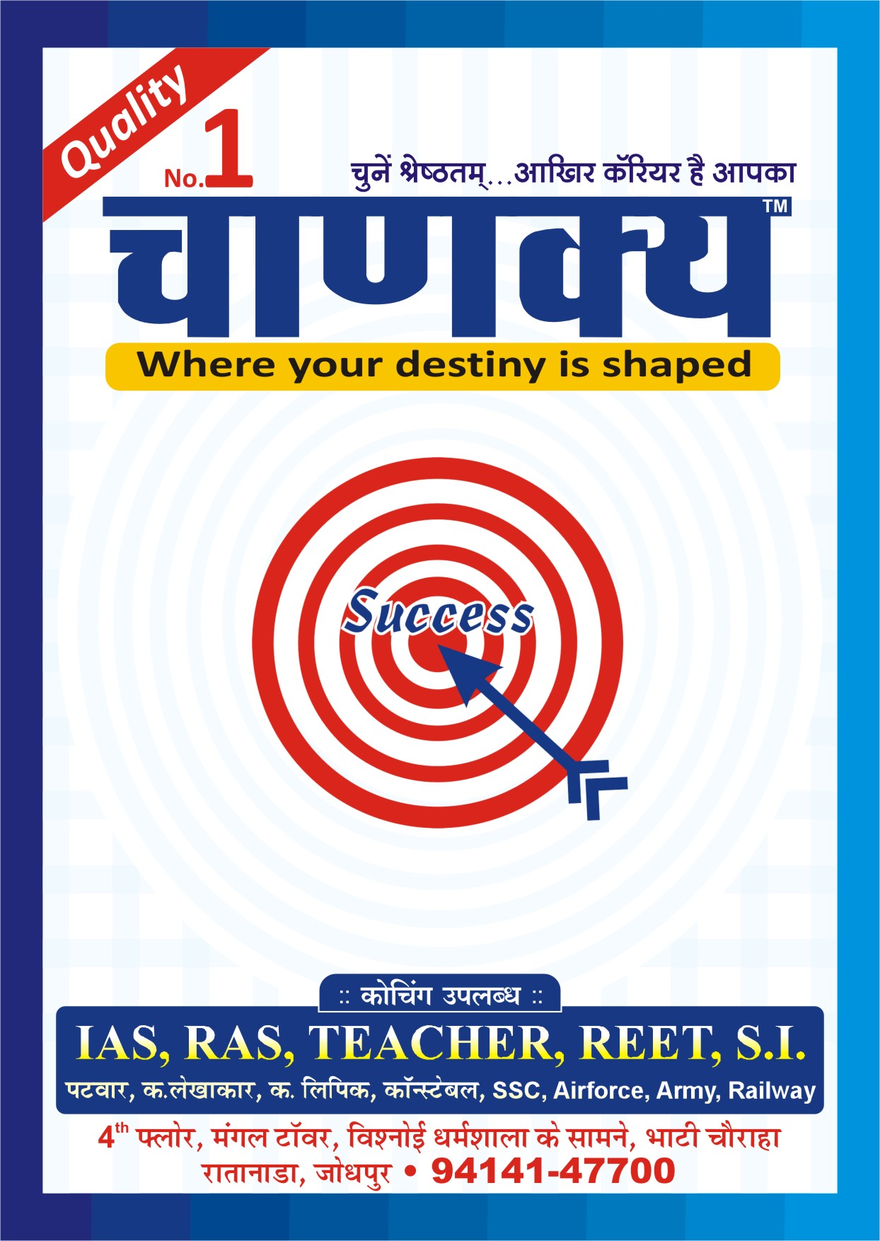 Chanakya Coaching Center