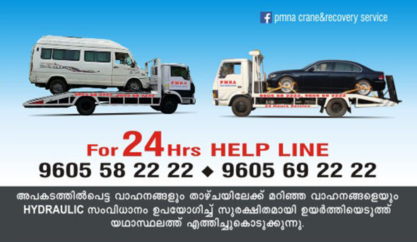 PMNA CRANE & RECOVERY SERVICE