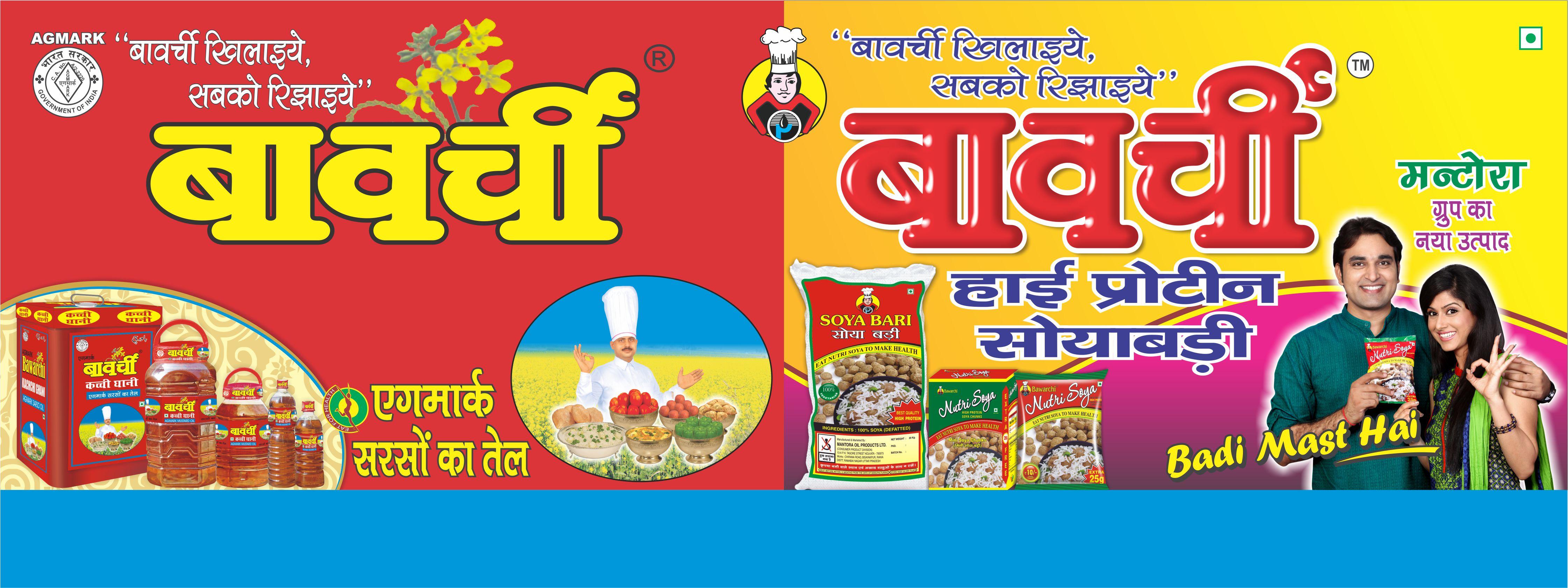 Mantora Oil Products Ltd