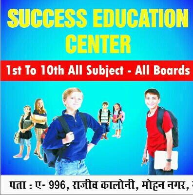 success education center