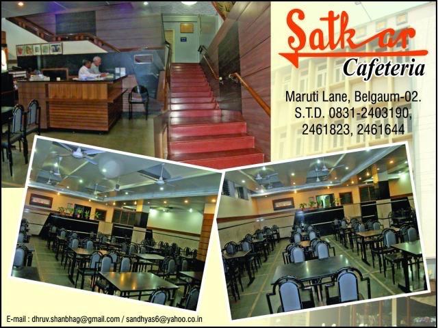 Satkar Cafeteria