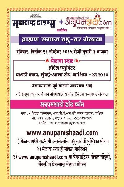 Anupamshaadi.com