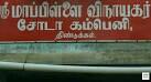 Sri Mappillai Vinayagar Soda Company 9952028964