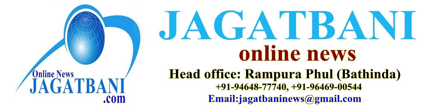jagatbani