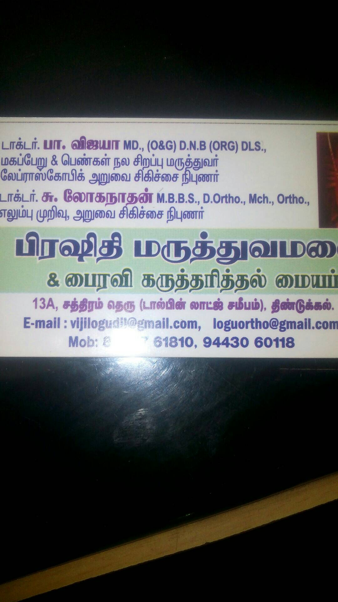 Prasithi hospital 8344761810