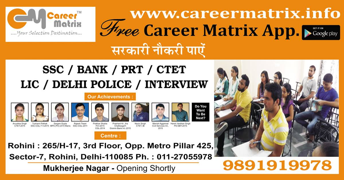 Career Matrix™  (SSC/Bank/DSSSB/CTET/PRT/BBA)