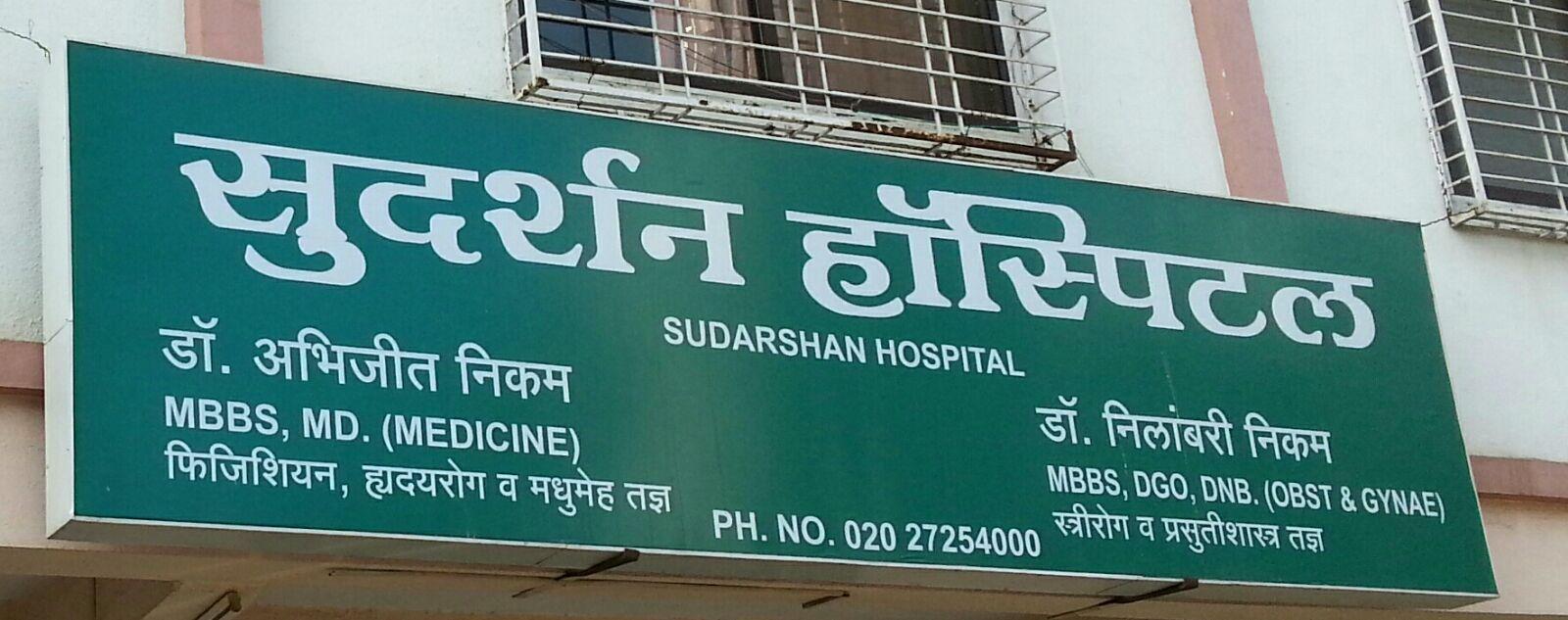 Sudarshan Hospital