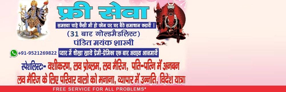 Free Vashikaran in 15 Minutes 9521269822
