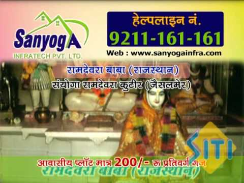 Sanyoga Infratech