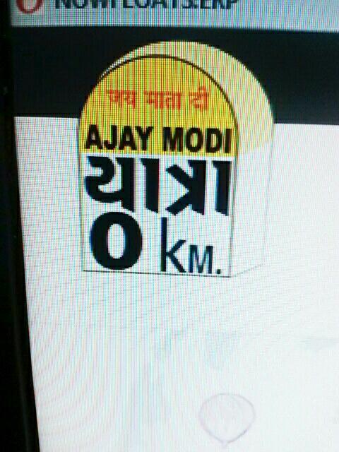 Ajaymodi