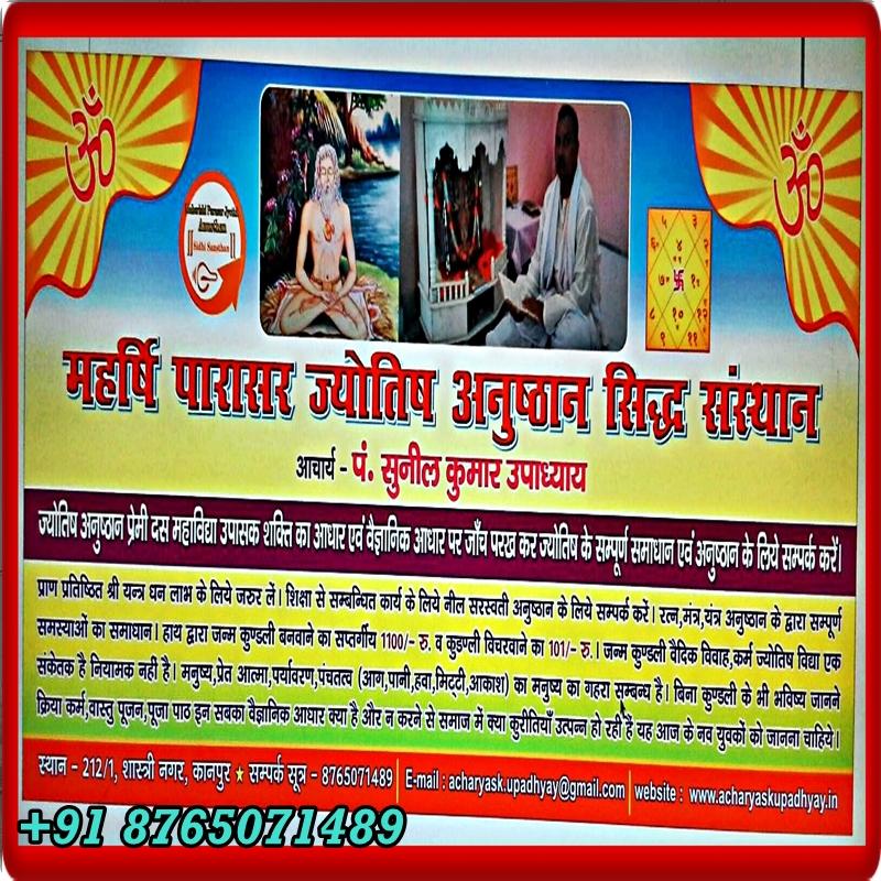 Acharya SK Upadhyay 8765071489