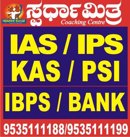 Spardhamithra IAS Coaching centre